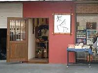 和のお店 れんげ屋咲_画像
